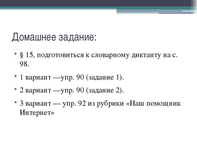 Домашнее задание: § 15, подготовиться к словарному диктанту на с. 98. 1 вариа...