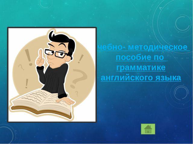 Контроль знаний тесты по грамматике Английского языка; -интернет тесты он-лай...