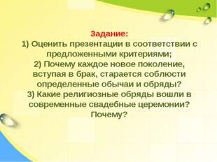 Задание: 1) Оценить презентации в соответствии с предложенными критериями; 2)