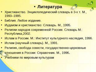 Литература Христианство. Энциклопедический словарь в 3-х т. М., 1993–1995. Би