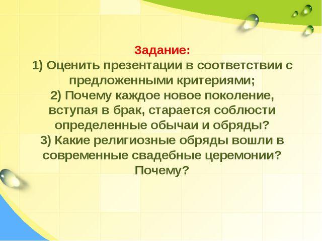 Задание: 1) Оценить презентации в соответствии с предложенными критериями; 2)...