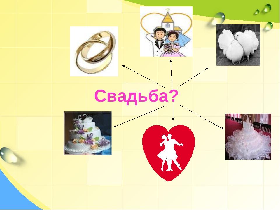 Свадьба?