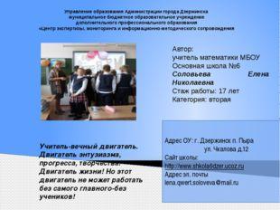 Управление образования Администрации города Дзержинска муниципальное бюджетно