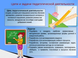 Цели и задачи педагогической деятельности Цель педагогической деятельности: