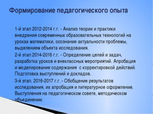 1-й этап 2012-2014 г.г. - Анализ теории и практики внедрения современных обра