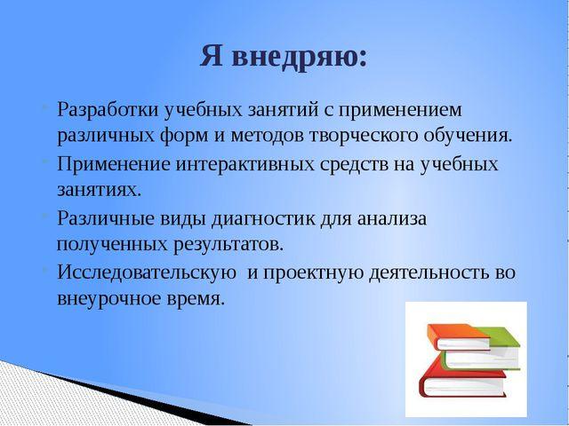 Разработки учебных занятий с применением различных форм и методов творческого...