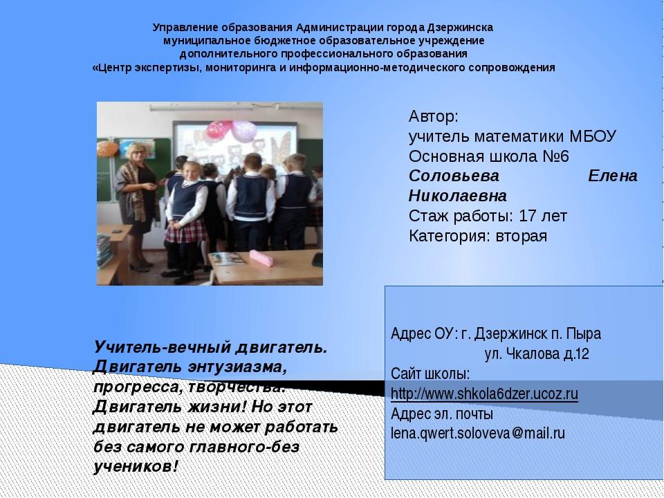 Управление образования Администрации города Дзержинска муниципальное бюджетно...