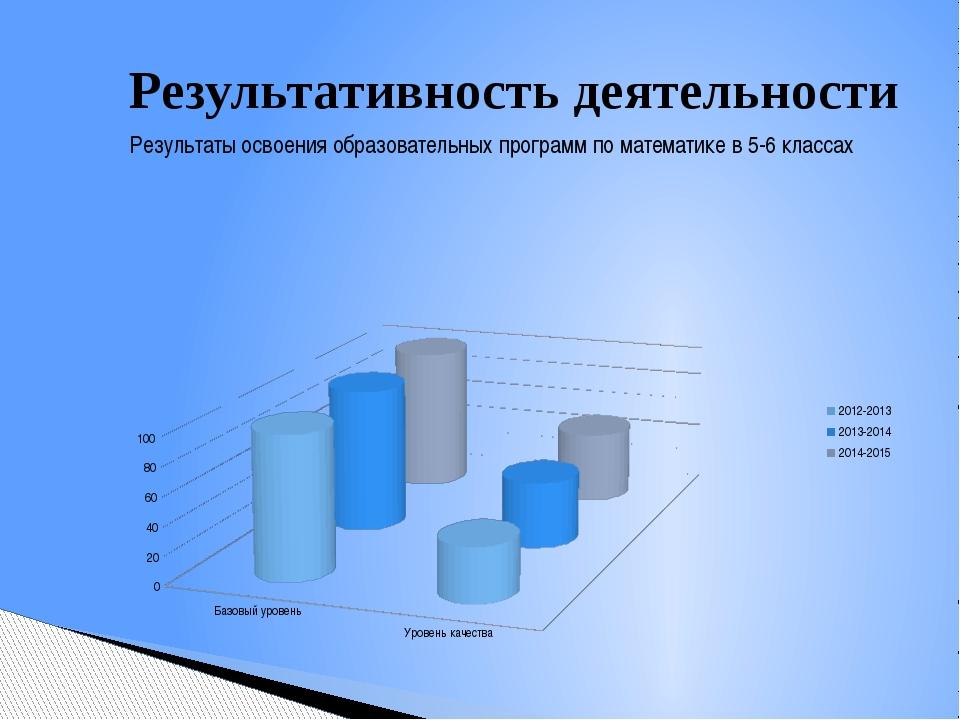 Результативность деятельности Результаты освоения образовательных программ по...