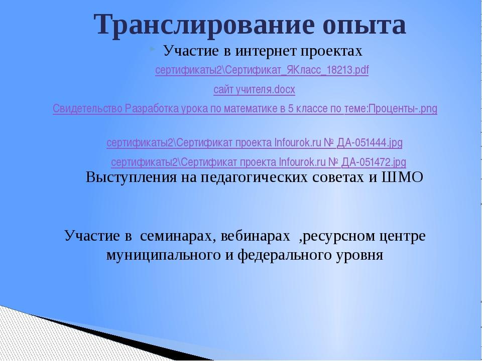Участие в интернет проектах Транслирование опыта Участие в семинарах, вебинар...