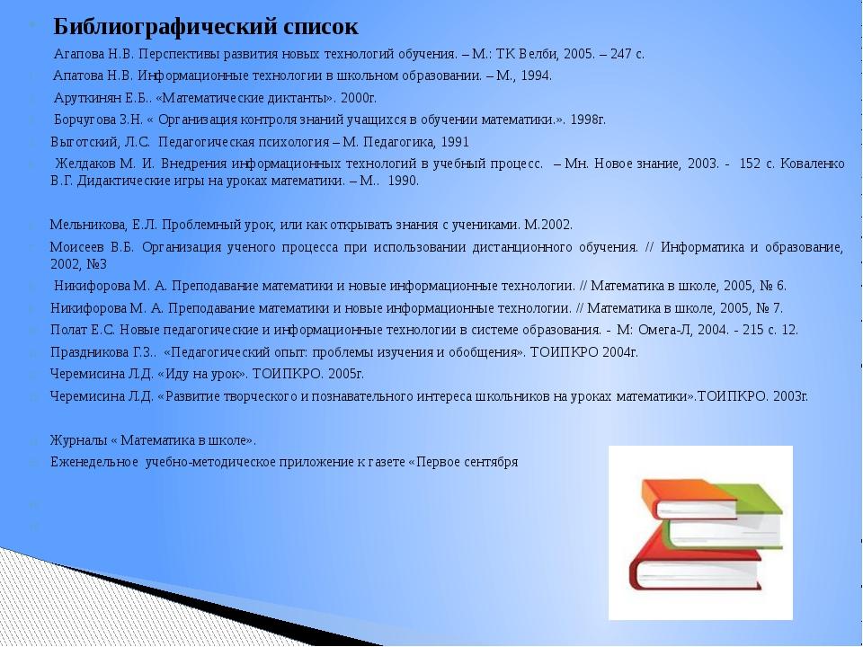 Библиографический список Агапова Н.В. Перспективы развития новых технологий...