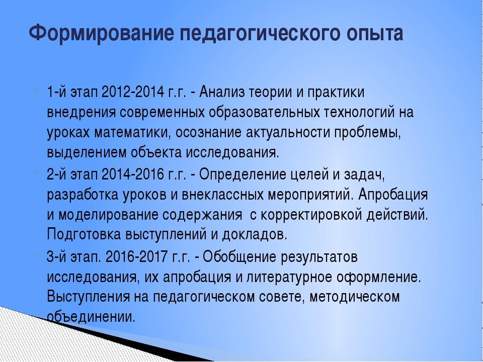 1-й этап 2012-2014 г.г. - Анализ теории и практики внедрения современных обра...