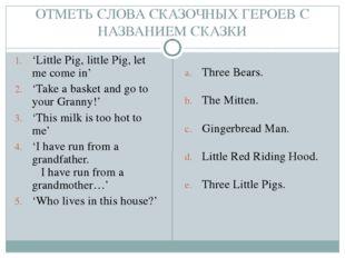 ОТМЕТЬ СЛОВА СКАЗОЧНЫХ ГЕРОЕВ С НАЗВАНИЕМ СКАЗКИ 'Little Pig, little Pig, let
