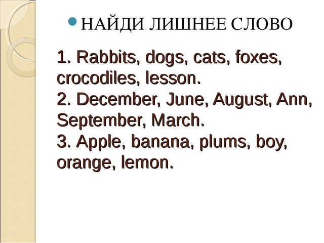 1. Rabbits, dogs, cats, foxes, crocodiles, lesson. 2. December, June, August,...