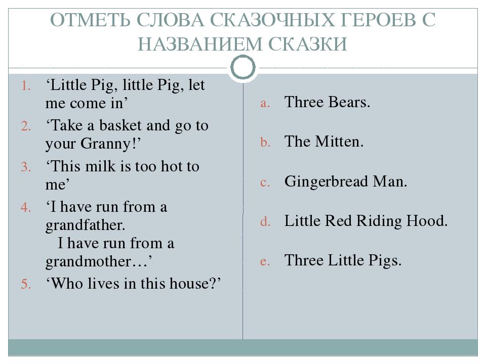 ОТМЕТЬ СЛОВА СКАЗОЧНЫХ ГЕРОЕВ С НАЗВАНИЕМ СКАЗКИ 'Little Pig, little Pig, let...
