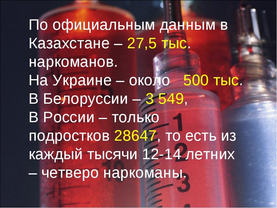 По официальным данным в Казахстане – 27,5 тыс. наркоманов. На Украине – около...