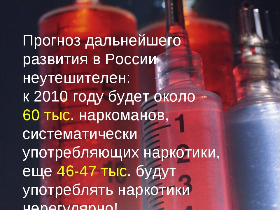 Прогноз дальнейшего развития в России неутешителен: к 2010 году будет около 6...