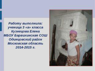 Работу выполнила: ученица 3 «а» класса Кузнецова Елена МБОУ Барвихинская СОШ
