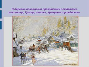 В деревне основными праздниками оставались масленица, Троица, святки, Крещени