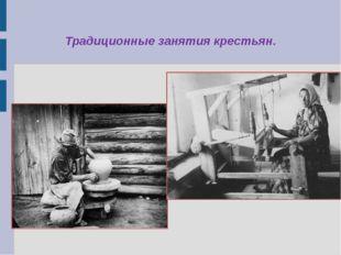 Традиционные занятия крестьян.