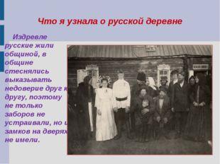Что я узнала о русской деревне Издревле русские жили общиной, в общине стесня