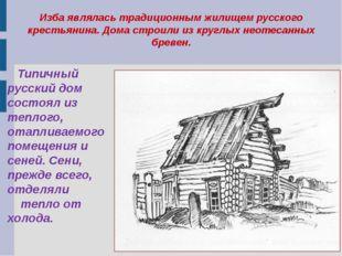 Изба являлась традиционным жилищем русского крестьянина. Дома строили из круг