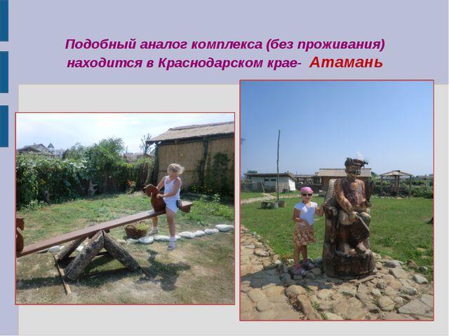 Подобный аналог комплекса (без проживания) находится в Краснодарском крае- Ат...