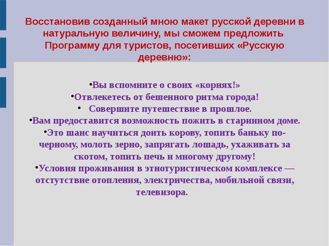 Восстановив созданный мною макет русской деревни в натуральную величину, мы с...