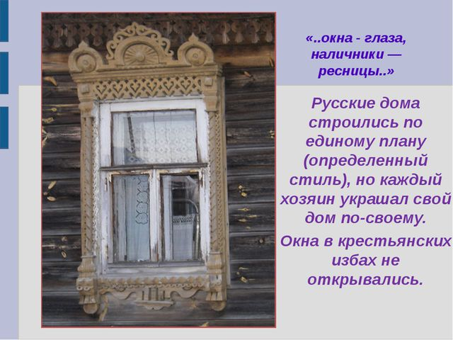 «..окна - глаза, наличники — ресницы..» Русские дома строились по единому пла...