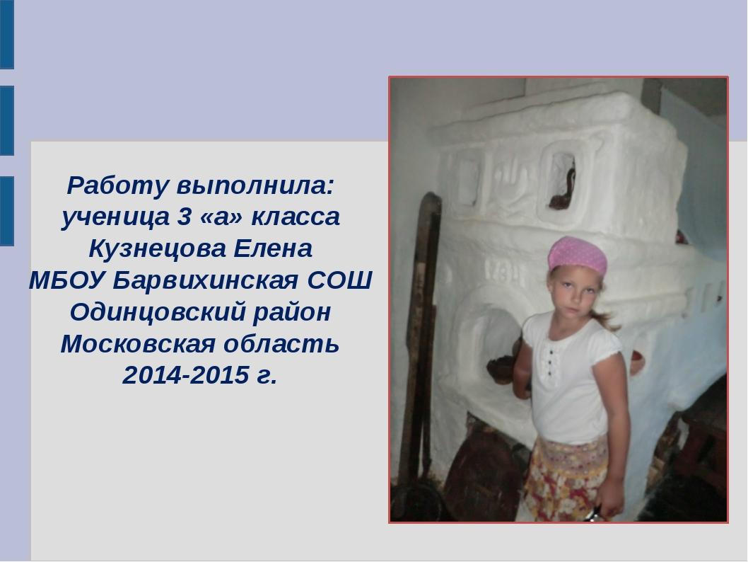 Работу выполнила: ученица 3 «а» класса Кузнецова Елена МБОУ Барвихинская СОШ...