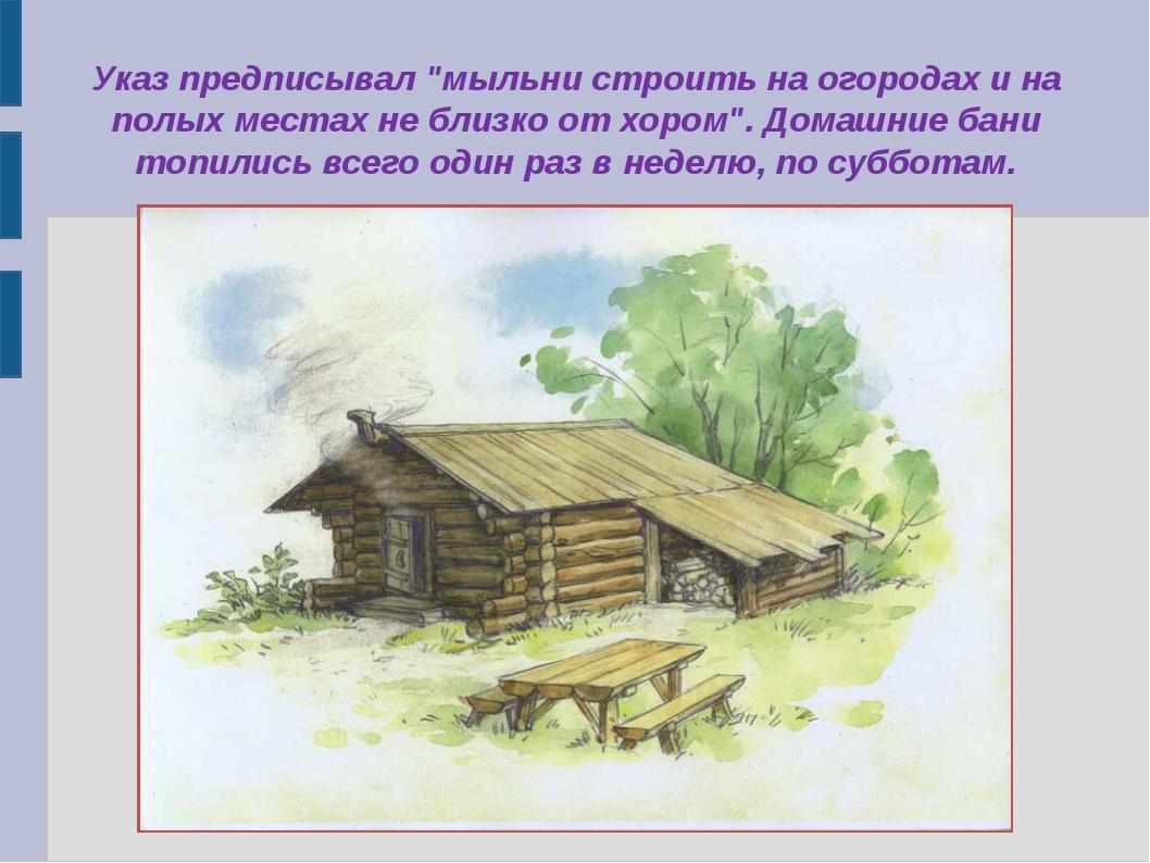 """Указ предписывал """"мыльни строить на огородах и на полых местах не близко от х..."""