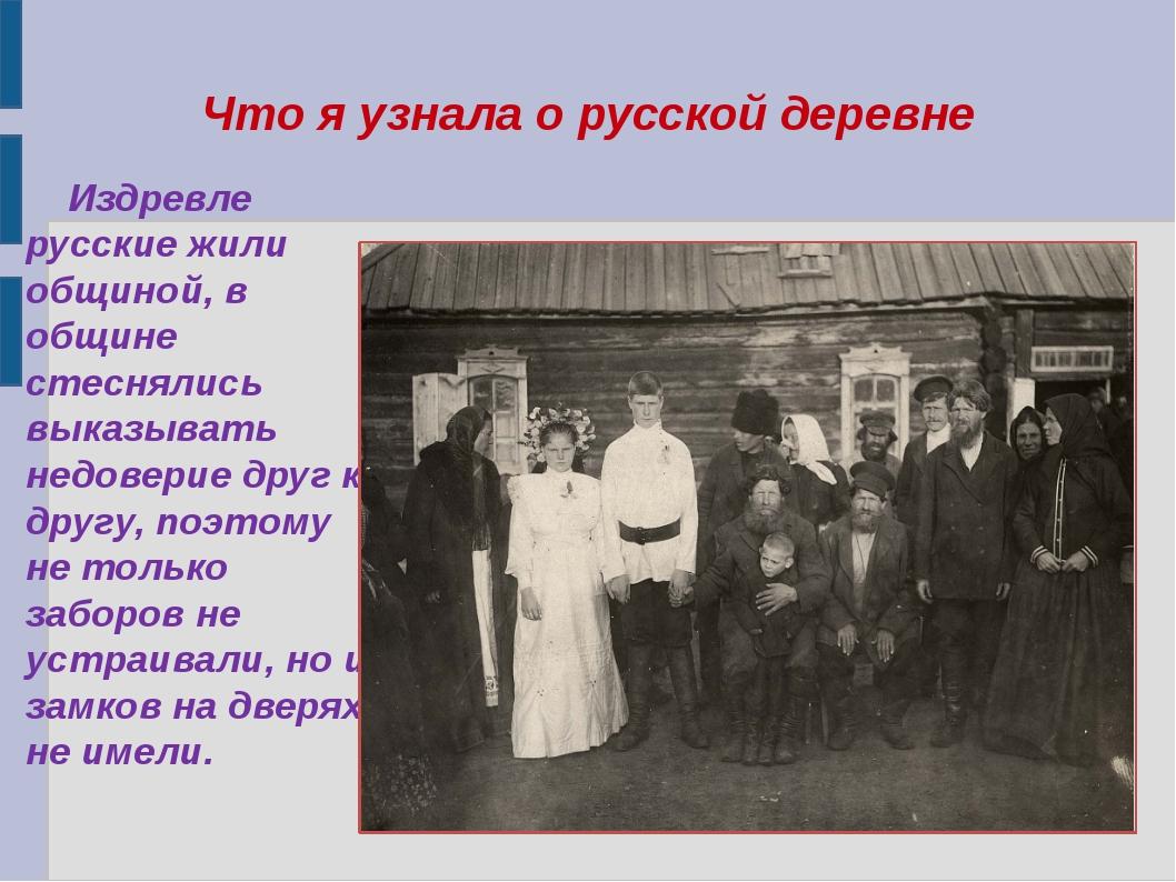Что я узнала о русской деревне Издревле русские жили общиной, в общине стесня...