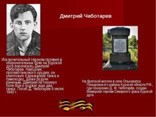 Исключительный героизм проявил в оборонительных боях на Курской дуге воронеже