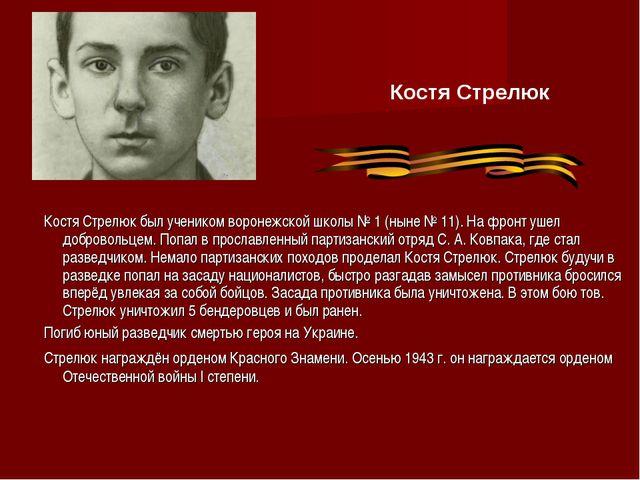 Костя Стрелюк был учеником воронежской школы № 1 (ныне № 11). На фронт ушел д...