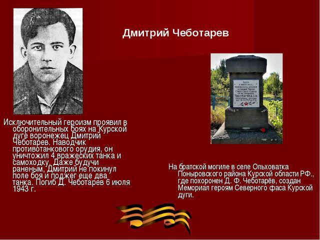 Исключительный героизм проявил в оборонительных боях на Курской дуге воронеже...