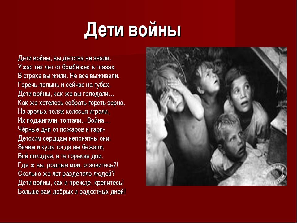 Дети войны, вы детства не знали. Ужас тех лет от бомбёжек в глазах. В страхе...
