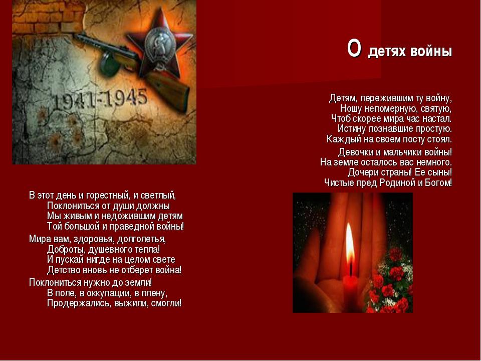 О детях войны Детям, пережившим ту войну, Ношу непомерную, святую, Чтоб скор...