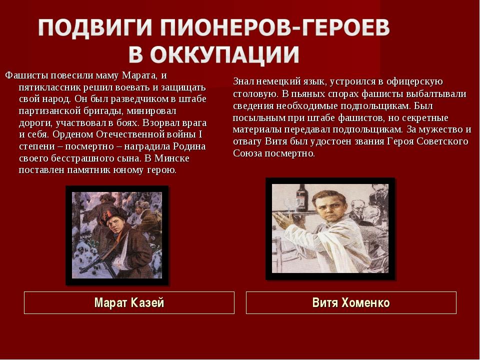 Марат Казей Витя Хоменко Фашисты повесили маму Марата, и пятиклассник решил в...