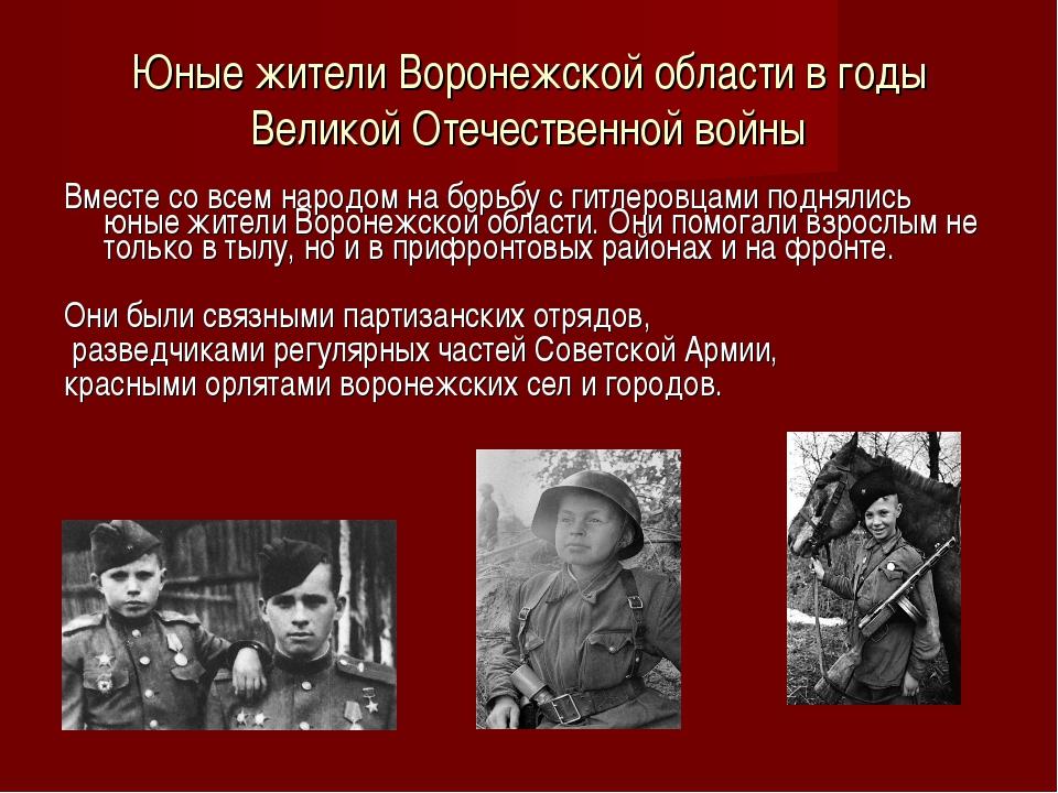 Юные жители Воронежской области в годы Великой Отечественной войны Вместе со...
