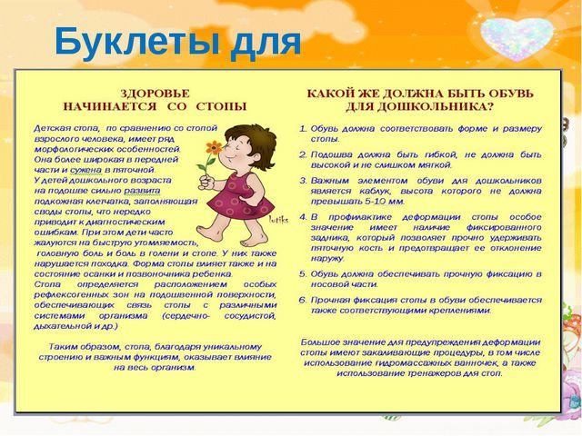 Буклеты для родителей