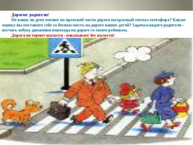 Дорогие родители! Не ваши ли дети топают по проезжей части дороги на красный...
