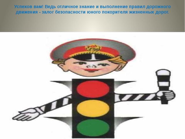 Успехов вам! Ведь отличное знание и выполнение правил дорожного движения - за...