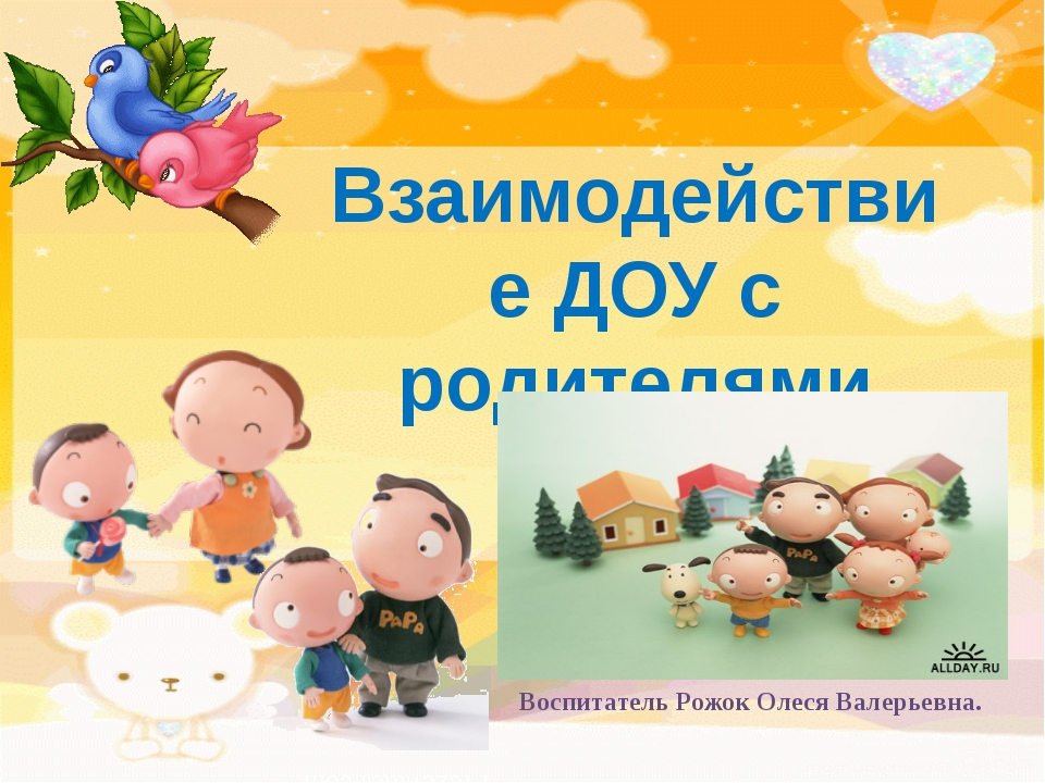 Взаимодействие ДОУ с родителями Воспитатель Рожок Олеся Валерьевна. Prezentac...