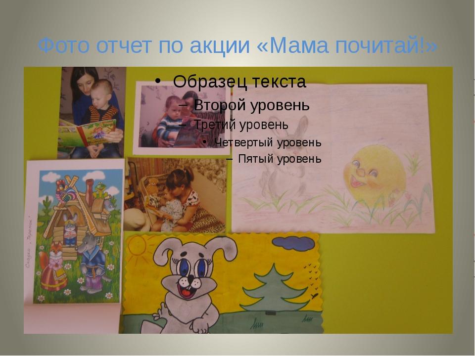 Фото отчет по акции «Мама почитай!»