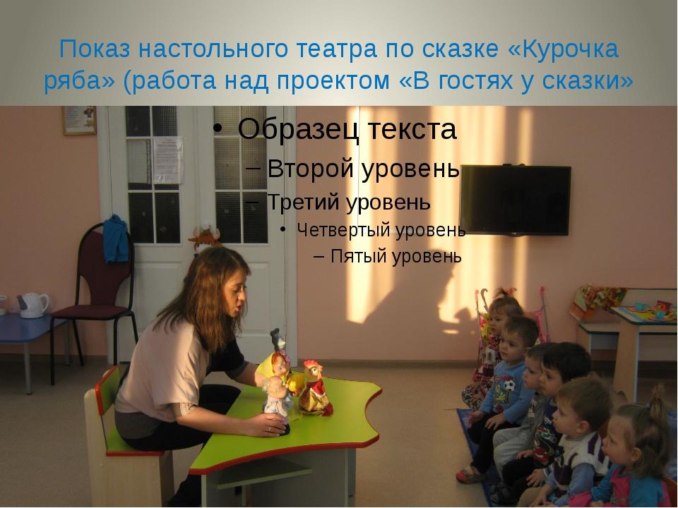 Показ настольного театра по сказке «Курочка ряба» (работа над проектом «В гос...