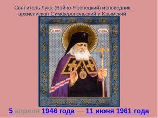 Святитель Лука (Войно-Ясенецкий) исповедник, архиепископ Симферопольский и Кр