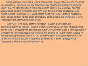 Днесь светло красуется земля Крымская, торжественно прославляя сонм святых