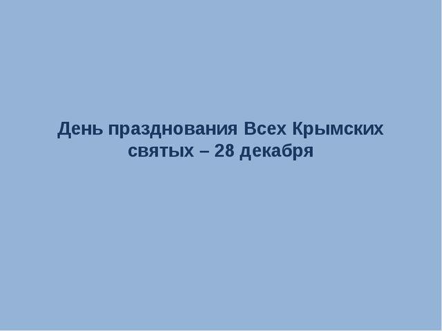 День празднования Всех Крымских святых –28 декабря
