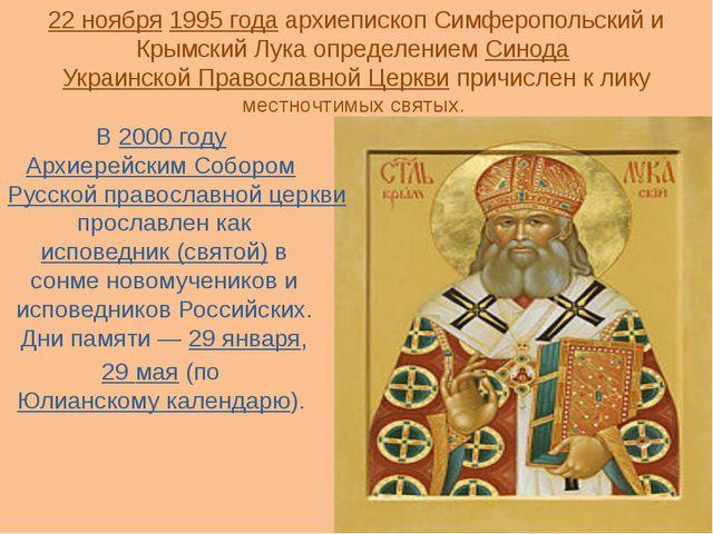 22 ноября 1995 года архиепископ Симферопольский и Крымский Лука определением...