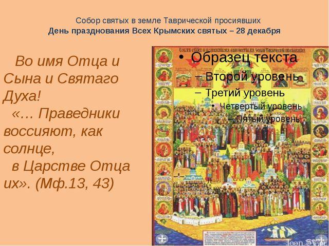 Собор святых в земле Таврической просиявших День празднования Всех Крымски...