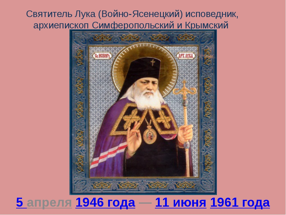 Святитель Лука (Войно-Ясенецкий) исповедник, архиепископ Симферопольский и Кр...